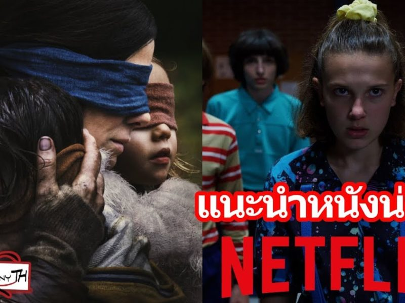 ซีรี่ส์ Netflix