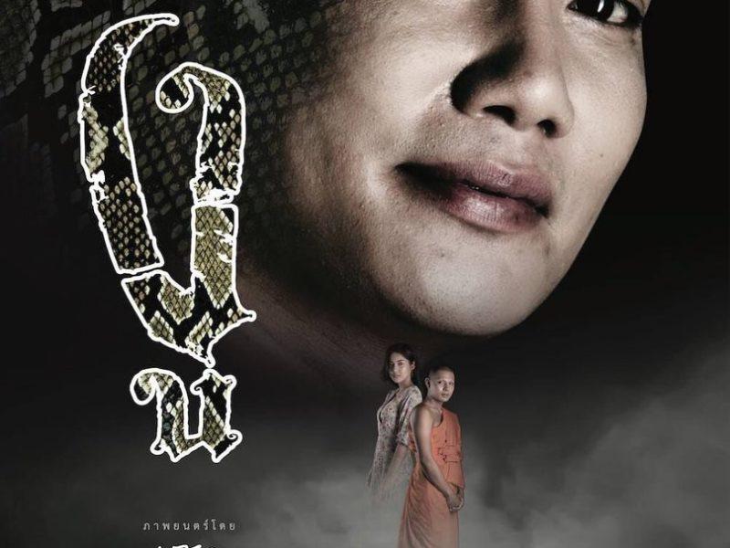 งู ปิดตำนานพระกินคน