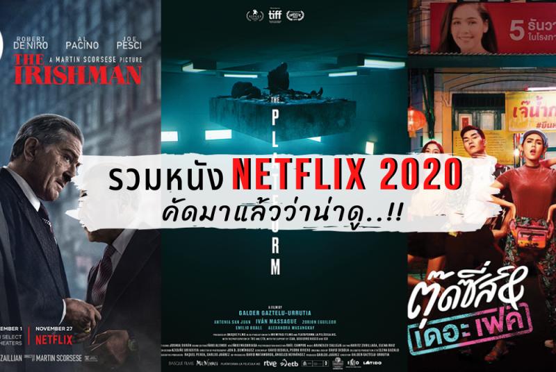 หนังไทย น่าดูใน Netflix